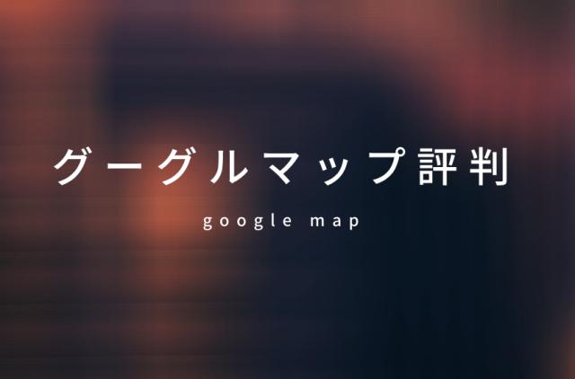 グーグルマップの評判・口コミまとめ