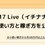 17ライブ(17 Live)