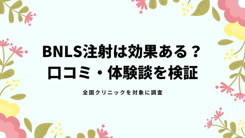 BNLSの効果