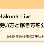 Hakuna Live(ハクナライブ)の使い方と稼ぎ方