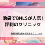 【池袋】BNLS注射が人気で安いクリニック