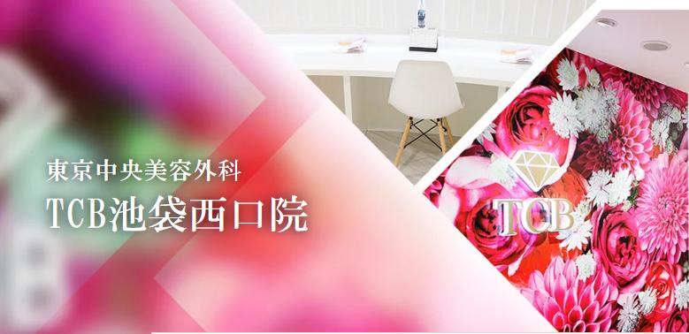 東京中央美容外科(TCB) 池袋院