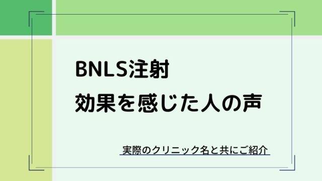 BNLS注射効果あり