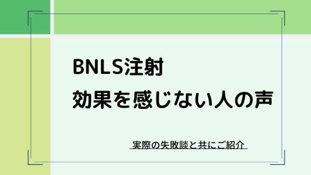 BNLS注射効果なし
