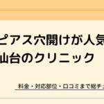 仙台のピアス穴あけが人気のクリニック
