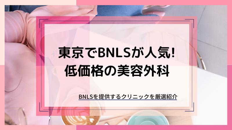東京でBNLSが安い人気の美容外科