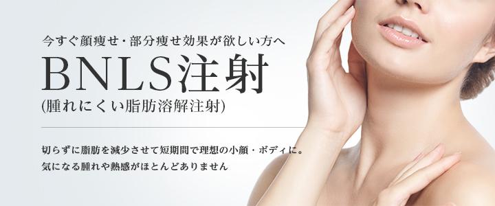 東京美容外科のBNLS neo(脂肪溶解注射)