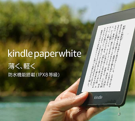 Kindle PaperWhiteとは