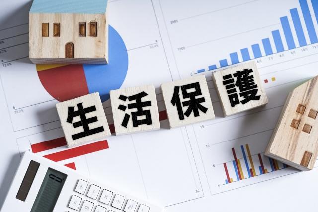 日本の生活困窮者に対する支援・制度