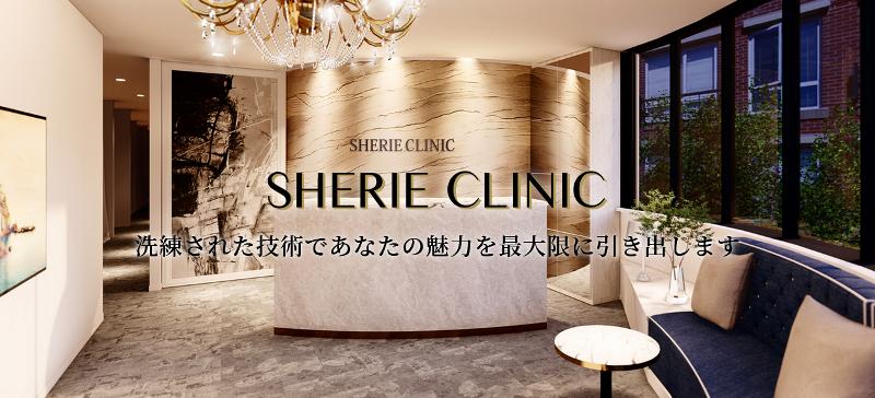 SHERIE CLINIC(シェリークリニック)