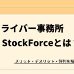 StockForce(ストックフォース)