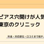 【東京】ピアス穴あけが人気の大手クリニック