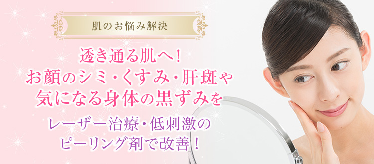 TCB東京中央美容外科のシミ取り