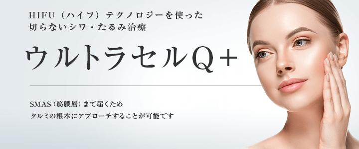 東京美容外科のウルトラセルQ+