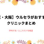 【東京・大阪】ウルセラがおすすめの美容クリニック