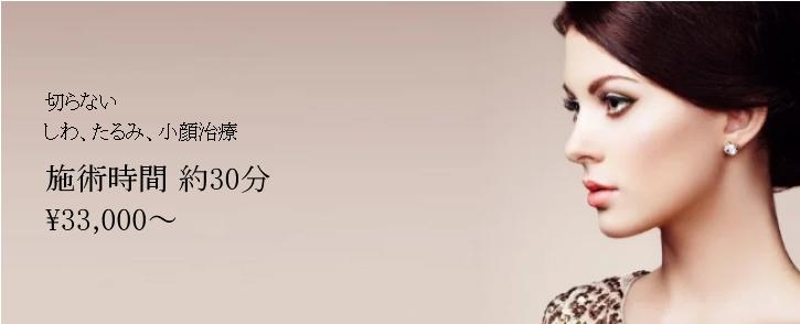 """共立美容外科の Super """"HIFU"""" Pro(スーパーハイフプロ)"""