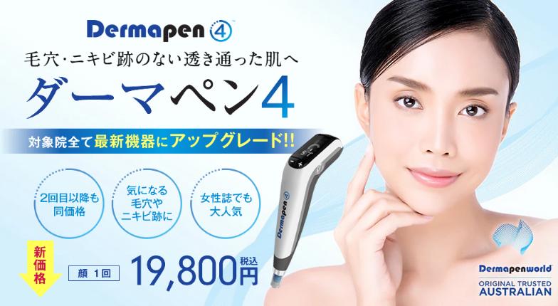 湘南美容外科のダーマペン4