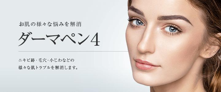 東京美容外科のダーマペン4