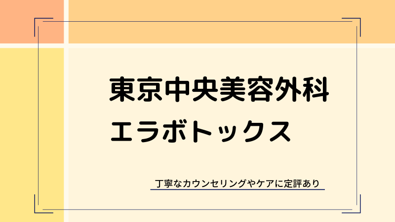 TCB東京中央美容外科のエラボトックス