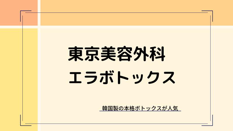 東京美容外科のエラボトックス