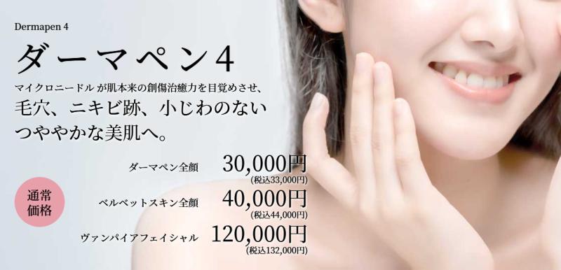 東京でダーマペン4が安いおすすめクリニック