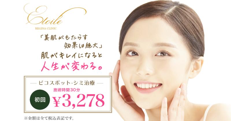 東京でピコレーザーが安いおすすめクリニック