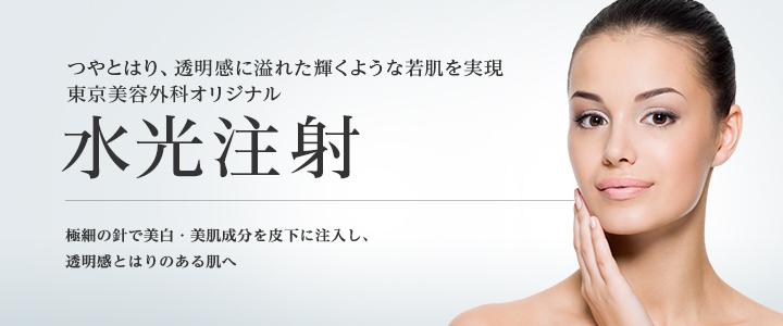 東京美容外科の水光注射