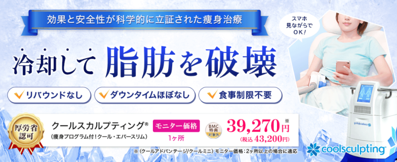 東京でクールスカルプティングが安いおすすめクリニック