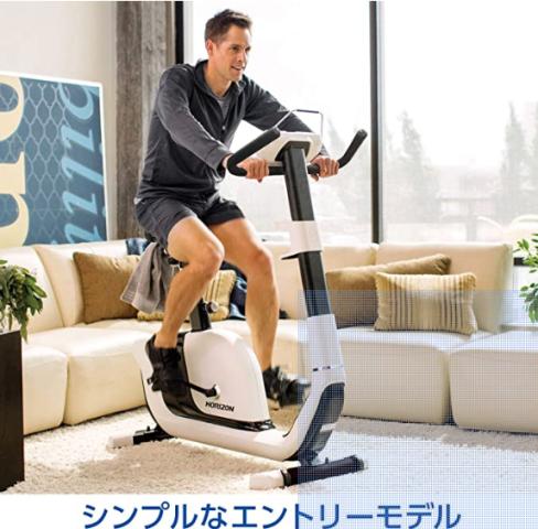 Horizon(ホライズン) アップライトバイク Comfort 3