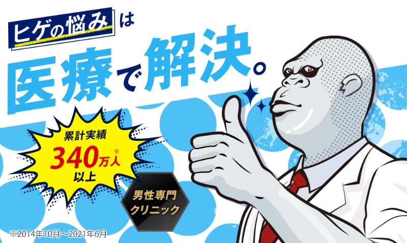 東京でヒゲ脱毛がおすすめの安いクリニック