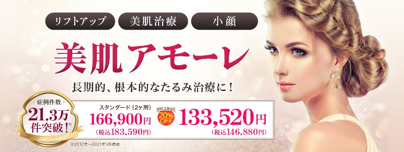 【東京】糸リフトがおすすめの安いクリニック