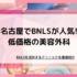 名古屋でbnlsが安い人気の美容外科
