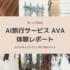 AI旅行サービスAVA Travelの体験レポート!自分に合う旅行先が分かる