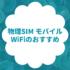 物理SIMのモバイルWiFiのおすすめ